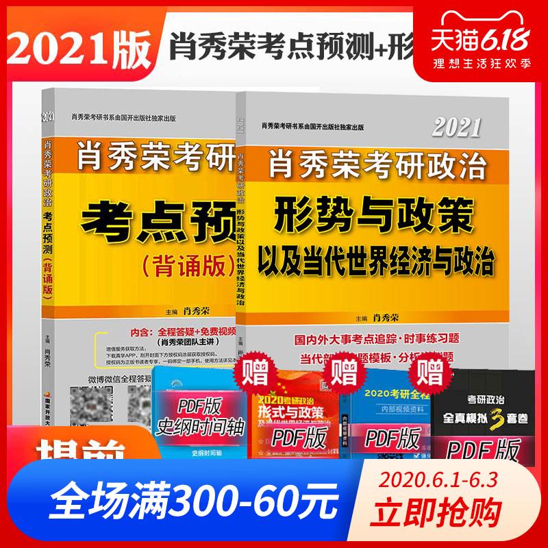 【新版预售】2021肖秀荣考研政治考点预测背诵版+形势与政策以及当代世界经济与政治 可搭肖四肖八