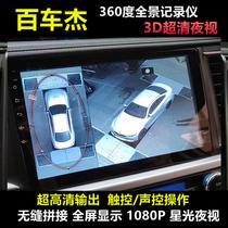 360度全景行车记录仪倒车影像3D超清无光夜视雷克萨斯UX NX RX