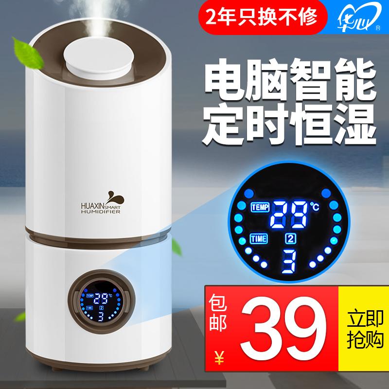 华心加湿器正品静音空调房办公室家用净化增湿气喷雾创意迷你香薰