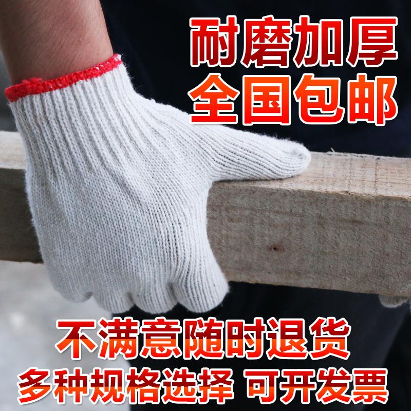 劳保手套耐磨棉线男手套工地工人工作手套白色纱线防滑加厚棉手套