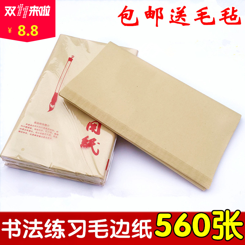 纯竹浆无格毛边纸袋装44*74cm毛笔字书法练习纸初学书法半生半熟