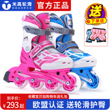 High meter roller skates children's full set roller skates roller skates flash adjustable male and female beginners straight wheel Mio