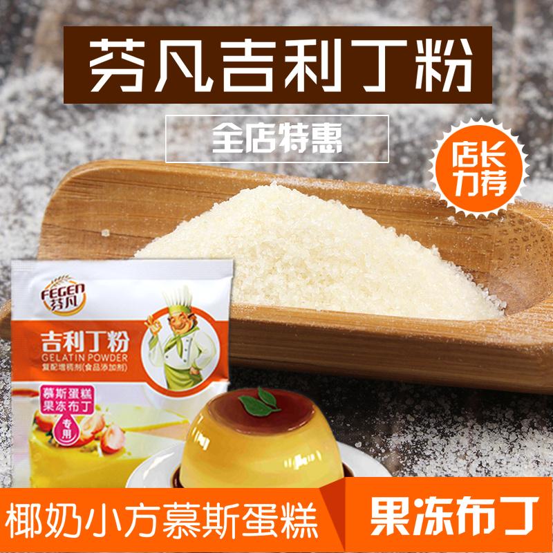 吉利丁粉 食用鱼胶粉片 家庭装明胶粉果冻布丁粉慕斯食用烘焙原料