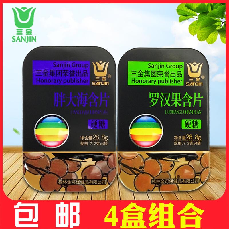 桂林三金含片4盒装润喉糖铁盒糖罗汉果胖大海硬糖糖果 包邮