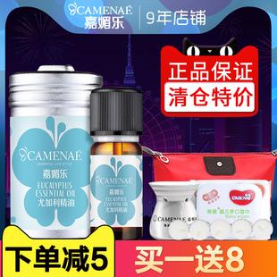 嘉媚乐尤加利精油控油补水保湿美容护肤品身体保养化妆品单方精油