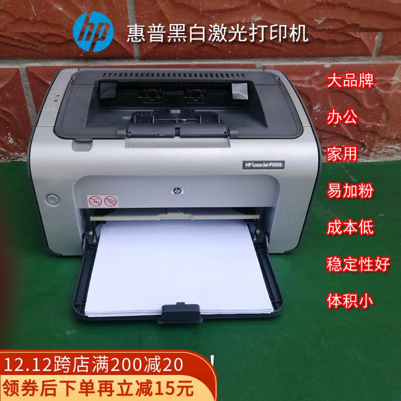二手HP1108 1106hp1007 HP1020 A4黑白小型激光打印机 家用  办公
