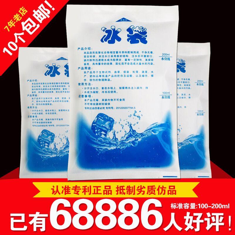 注水冰袋100ml400ml生鲜水果冷藏保鲜冷敷冷冻快递专用反复使用