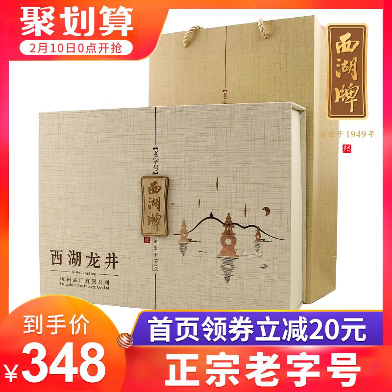 [¥348]2019新茶上市西湖牌茶叶明前特级贰号西湖龙井100g礼盒春茶绿茶