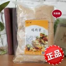 素之都 素鸡肉浆 冷冻  仿荤斋菜素食素肉1000g豆类成品馅料 包邮
