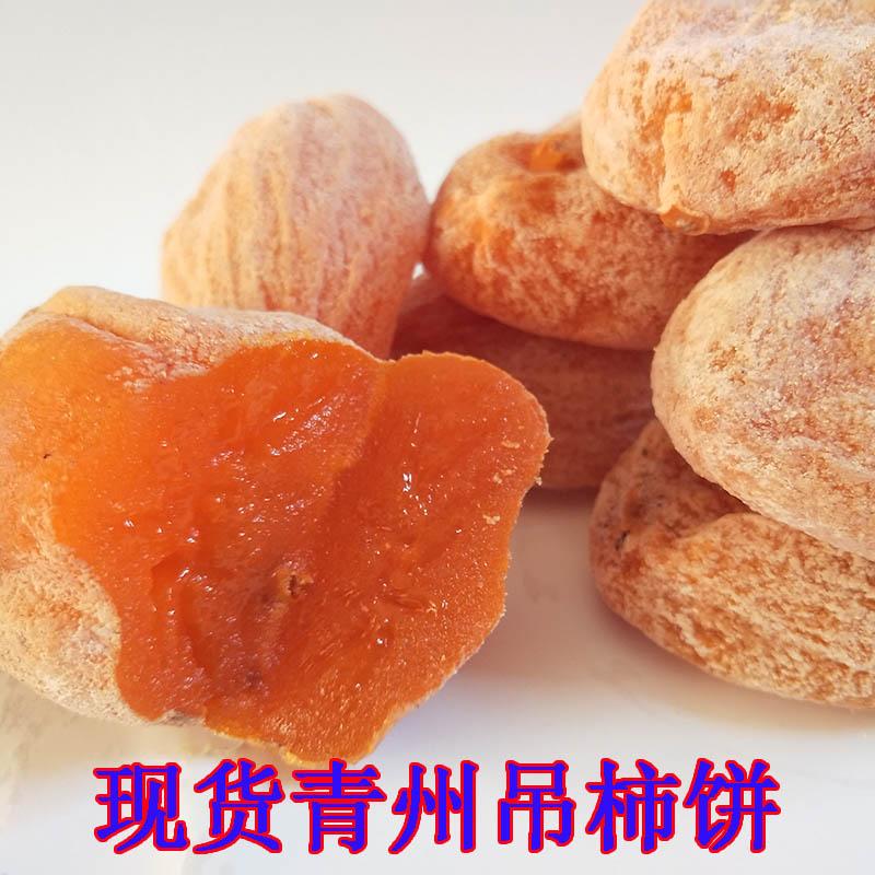 农家自制霜降吊柿饼5斤散装特级柿饼包邮PK特级陕西富平柿饼