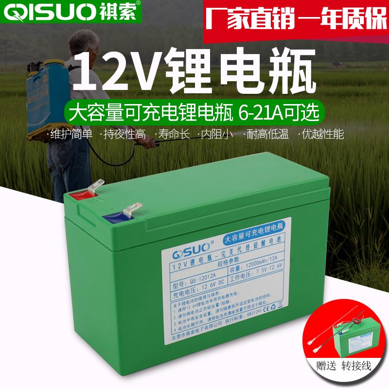 祺索12V8ah锂电池农用电动喷雾器12伏照明灯音响电源门禁12V电瓶