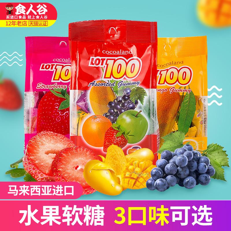 进口糖果 LOT100一百份芒果汁软糖水果橡皮糖150g喜糖网红零食品