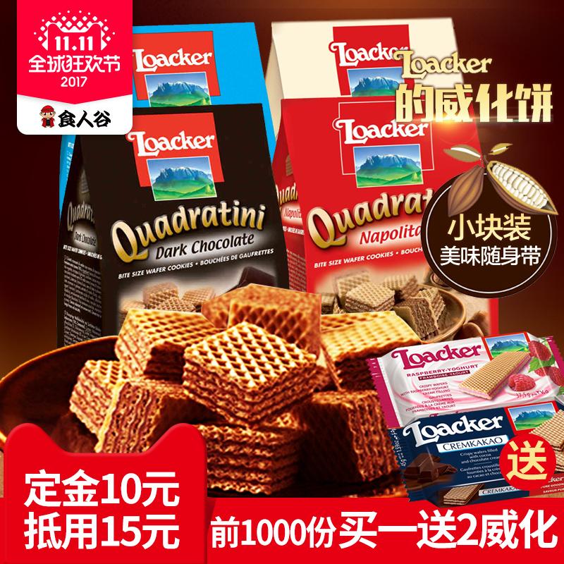 意大利进口loacker莱家威化饼干榛子香草黑巧克力4口味