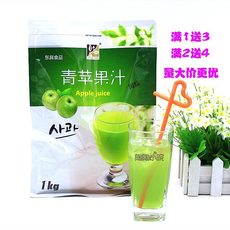 东具青苹果汁咖啡机奶茶餐饮店专用速溶速冲水果味果味粉原料配料