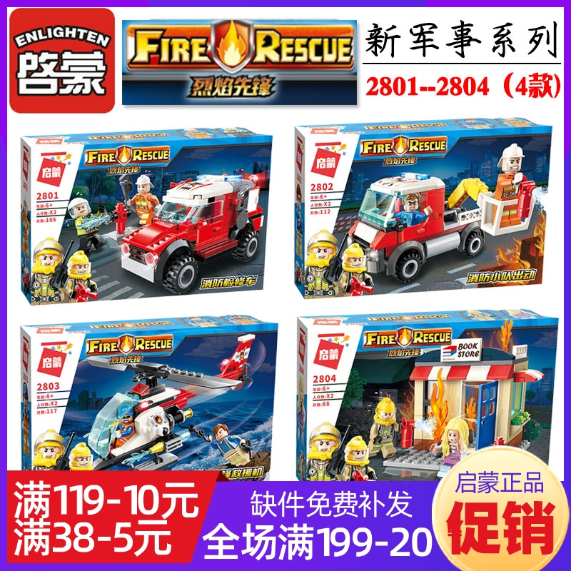 启蒙积木烈焰先锋2801 2802 2804男孩益智拼装玩具火警消防局系列