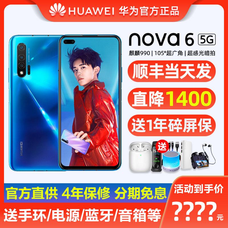 华为nova6【直降1460】HUAWEI nova 6/nova 6 5G手机se官方6pro7
