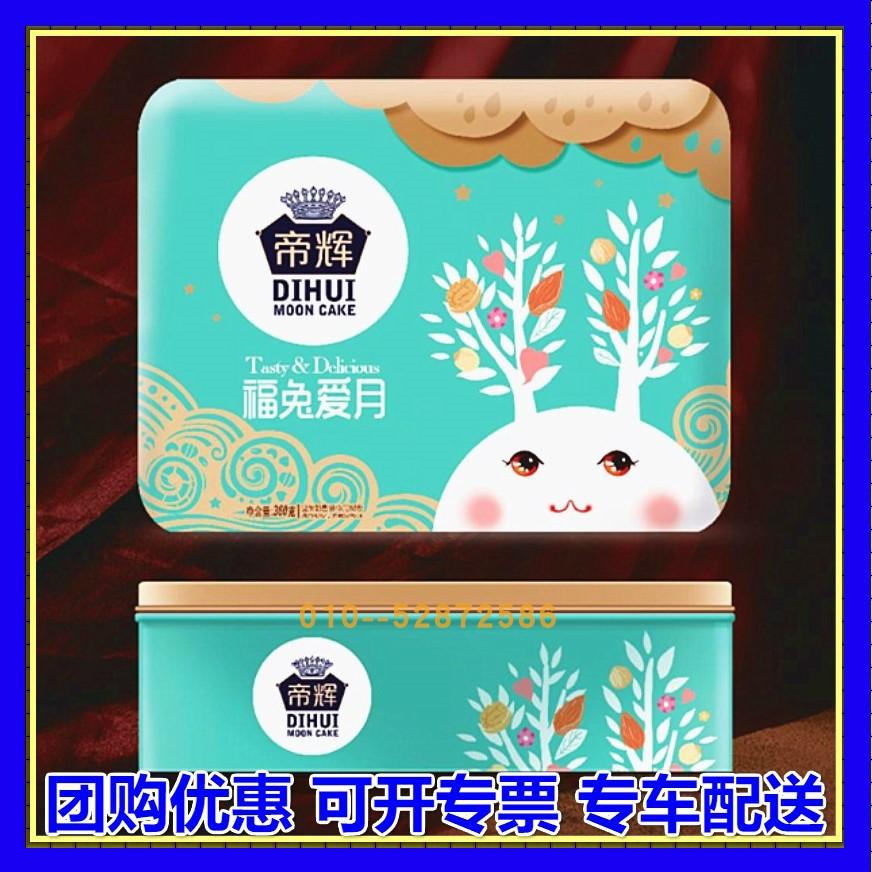 帝辉月饼 福兔爱月礼盒520g金翡翠蛋黄瓜仁莲蓉多味铁盒中秋团购