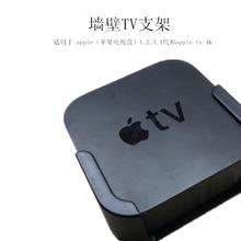 墙壁固定tv支架电视盒 适用apphg14e1/ri代镜面产品挂式支架通用