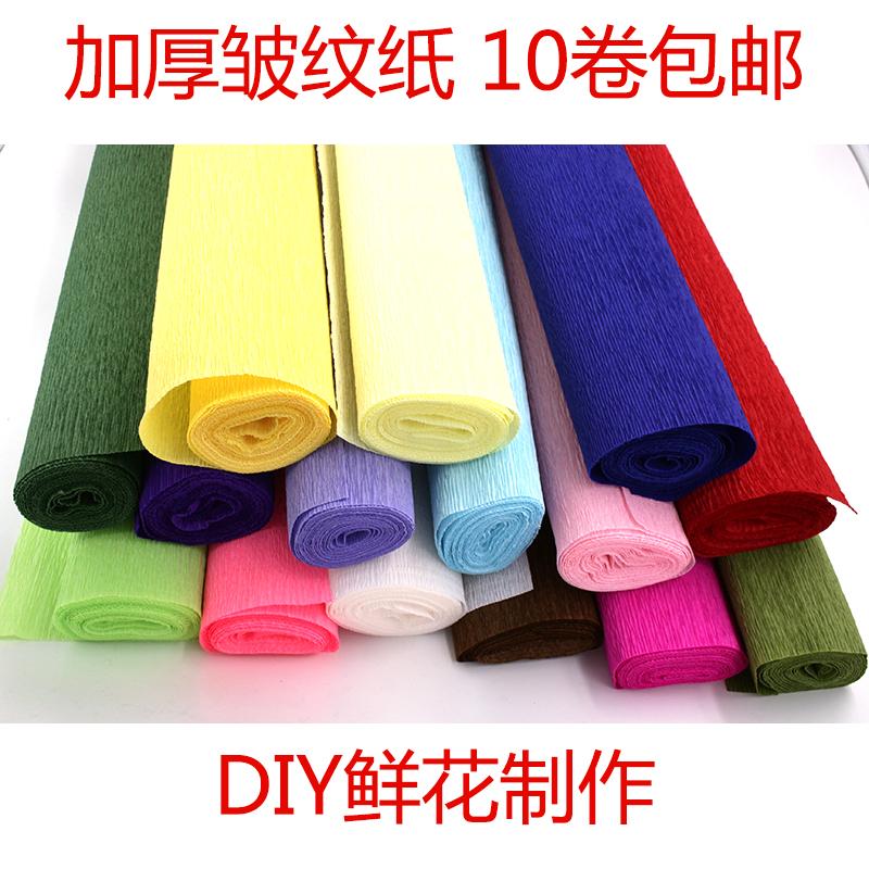 彩色皱纹纸 加厚手揉纸手工diy制作材料包套装折纸褶皱纸免邮批发