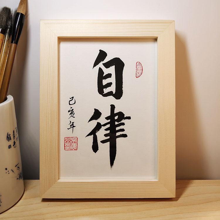 自律 励志 手写 书法 作品 实木 相框 桌面 座右铭 摆件 创意 个性 礼物