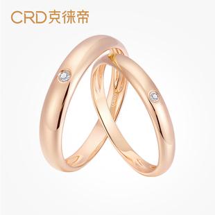 克徕帝18K玫瑰金钻石对戒情侣结婚求婚戒指女钻戒男一对专柜正品图片