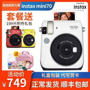 富士立拍立得mini70相机套餐含拍立得相纸 自拍照相机一次成像