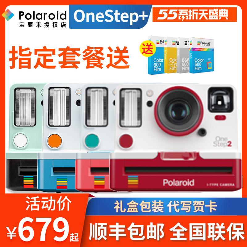 现货POLAROID 宝丽来OneStep2 新彩虹机 经典一次成像拍立得相机