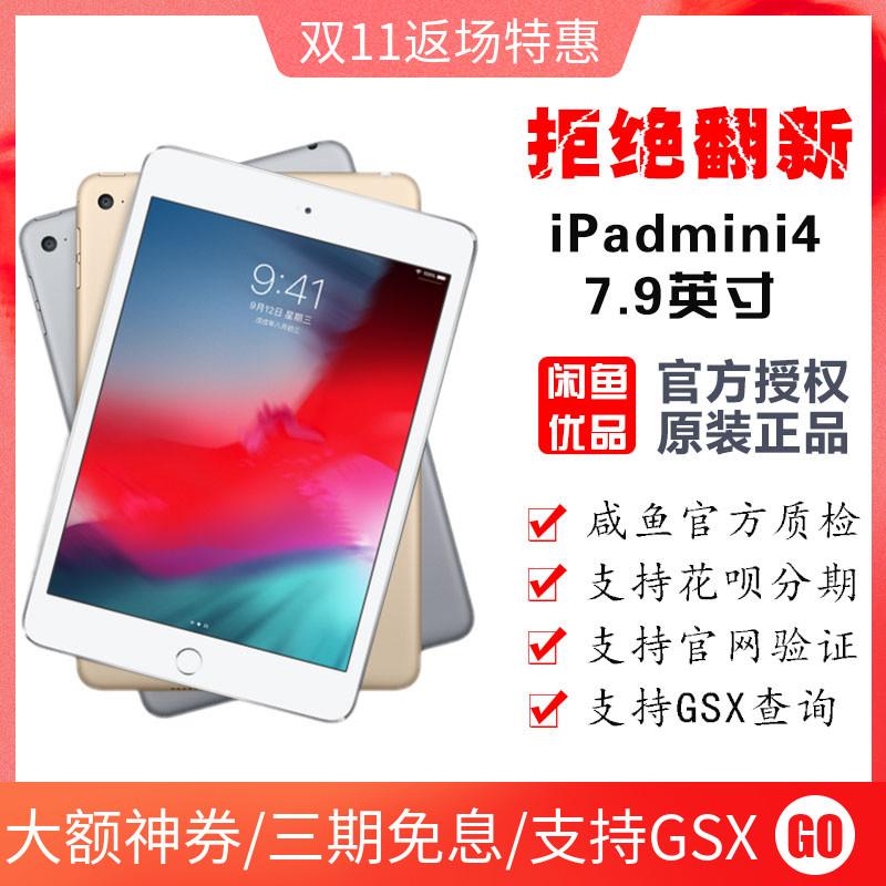 Apple/苹果iPadmini4 7.9英寸二手平板电脑2019新款mini5 WiFi+4G