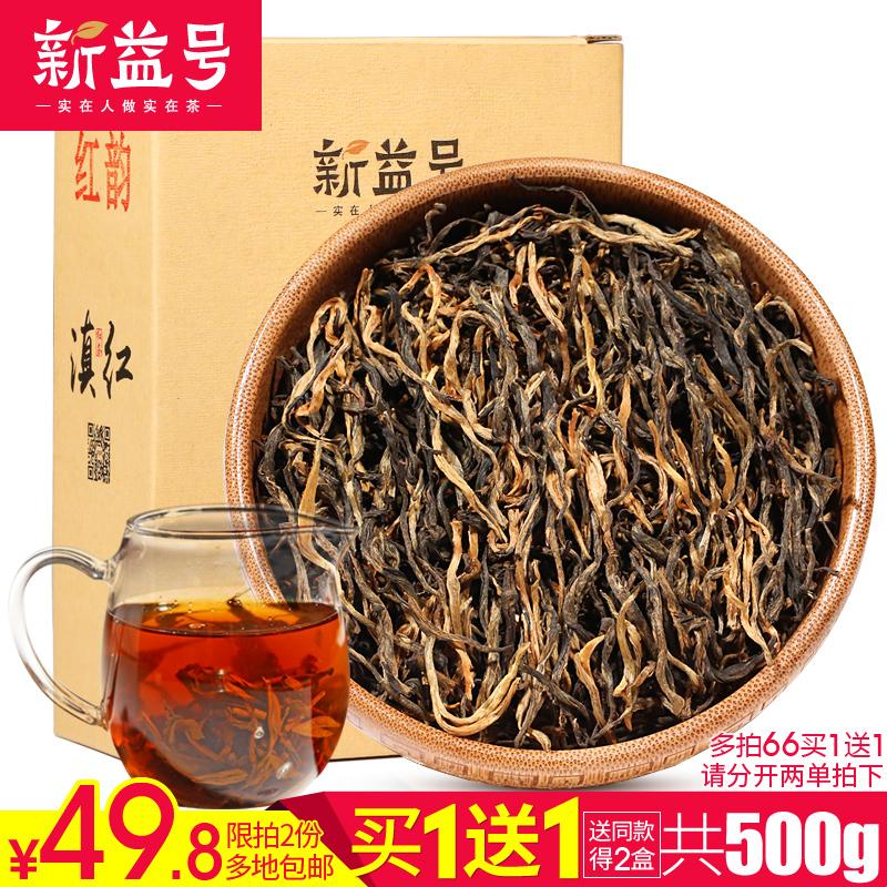 买1送1共500g 新益号滇红茶 云南凤庆2017春 滇红 散装 红茶 茶叶