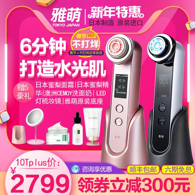 日本雅萌美容仪器M 10T puls/pro/11t脸部射频导入红光嫩肤童颜机