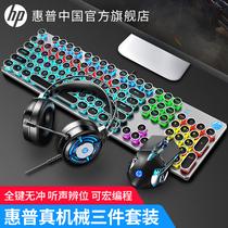 【官方旗舰店】HP惠普机械键盘鼠标套装游戏朋克办公电脑有线电竞青轴黑轴茶红轴外设键鼠耳机三件套