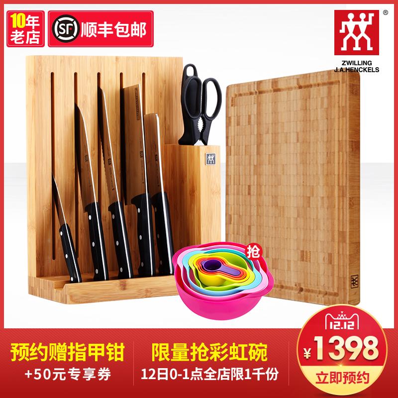 德国双立人 刀具套装菜刀厨房中片刀磨刀棒竹制菜板不锈钢刀具