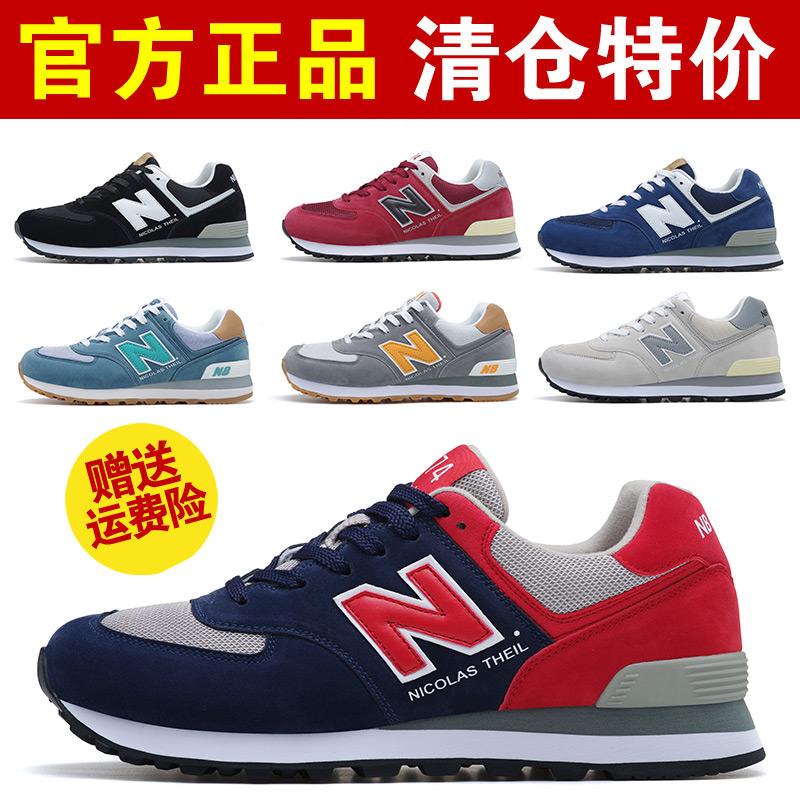 新百倫運動鞋業有限公司授权NB574男鞋休闲鞋女鞋运动鞋跑步鞋满148元减60元