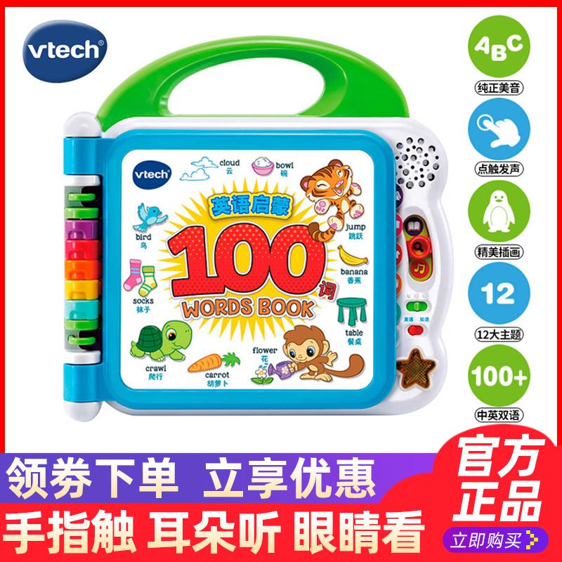 点击查看商品:伟易达英语启蒙100词早教机玩具电子点读书宝宝点读机儿童有声书
