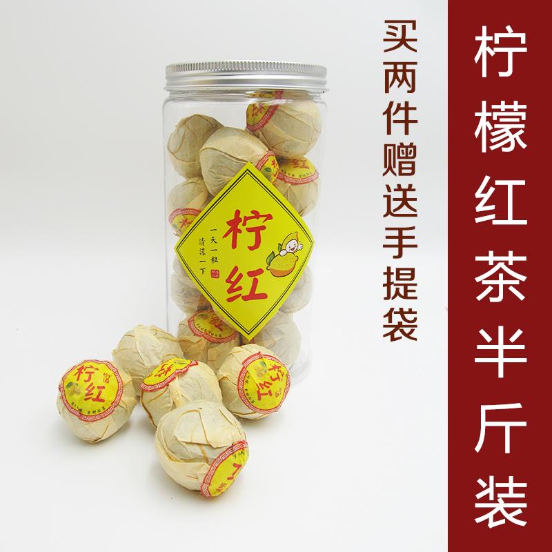 柠檬红茶 小柠红 柠红茶柠檬冰红茶果味红茶滇红红茶组合厂价250g