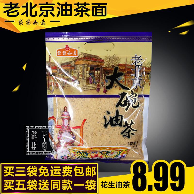 正宗老北京油茶面 东北特产香浓花生口味速溶早餐500g 买3袋包邮