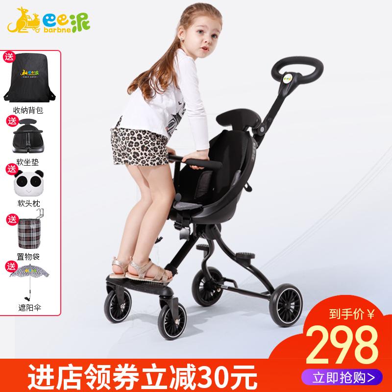 巴巴泥溜娃神器宝宝遛娃双向儿童手推车高景观可折叠轻便推车
