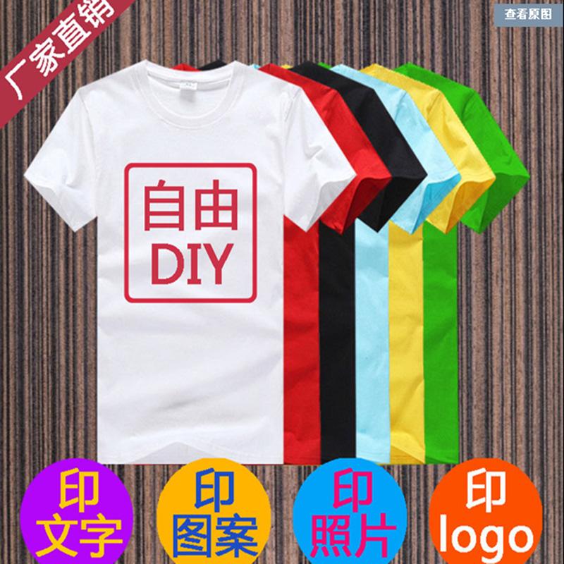 DIY短袖速干纯棉T恤工作服广告衫毕业文化衫设计班服定制印图logo