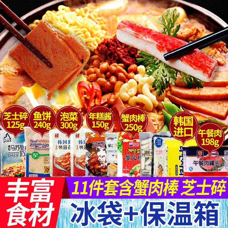韩国部队火锅年糕火锅韩式火锅底料食材酱部队锅芝士年糕组合套餐