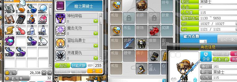 冒险岛 游戏账号 黑骑士 男 161级黑骑士★七星剑