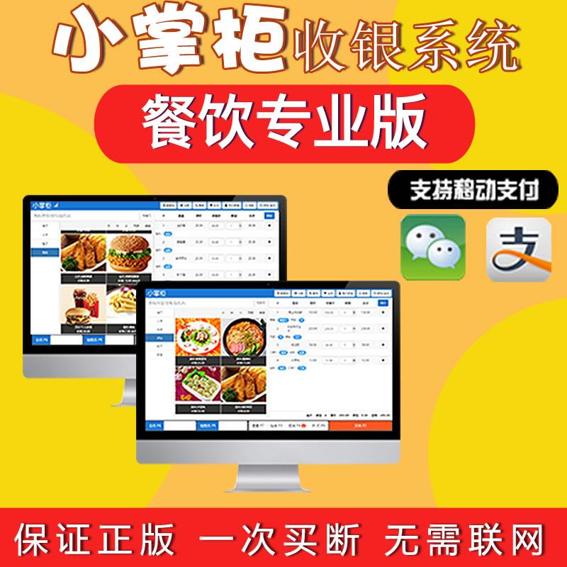 餐饮收银管理软件系统正版奶茶店饭店酒吧火锅收款机ILRsV0uCAT