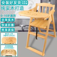 宝宝餐sz实木婴便携zr叠多功能儿童吃饭座椅宜家用