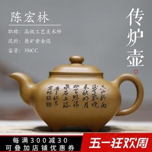 传炉宜兴紫砂壶研高陈宏林纯全手工原矿黄金段底槽青经典家用茶具