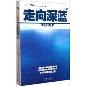 走向深藍(上下)/話說中國海洋軍事系列 法律