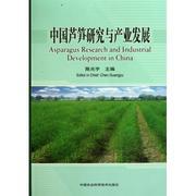中國蘆筍研究與產業發展 園藝 新華書店