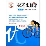 優等生數學(5年級第2版) 熊斌,朱華偉 正版書籍