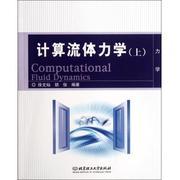 計算流體力學(上力學) 力學 新華書店 正版書籍