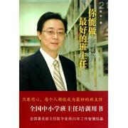你能做***好的班主任 學校管理 新華書店 正版書籍