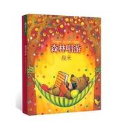 森林唱游 臺灣***名繪本畫家幾米作品 正版幾米漫畫書...