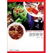 烹飪化學/復旦卓越21世紀烹飪與營養系列 黃剛平 正版書籍